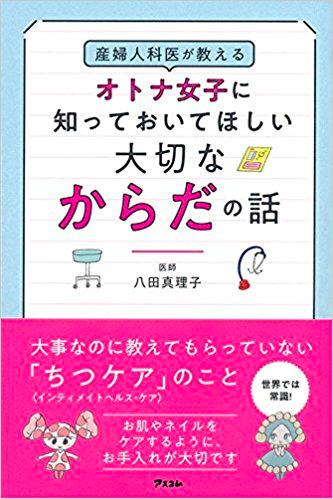 HattaMariko_book_02.jpg